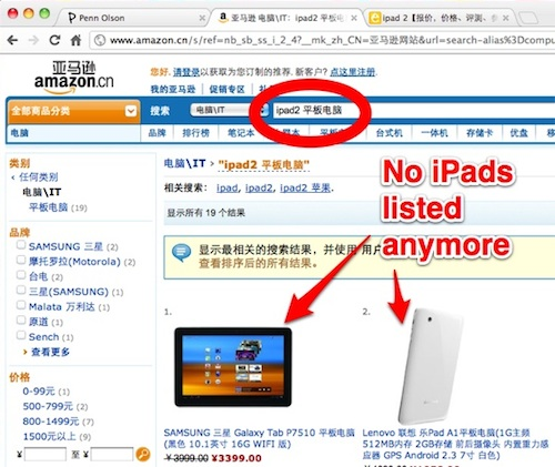 amazon china no ipads Apple Pulls Online iPad Sales from Amazon China for Unknown Reasons | Tech NEWS