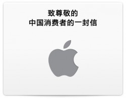 tim_cook_warranty_letter_china