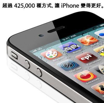 app store tw 425k apps