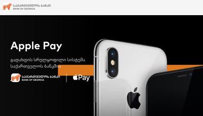 apple pay georgia country