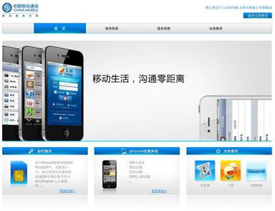 114023 china mobile iphone 4 help 500