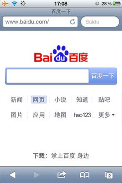 baidu ios engine
