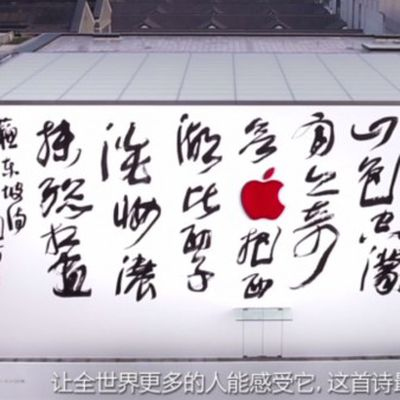 apple china graphics