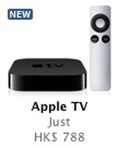 apple tv hk