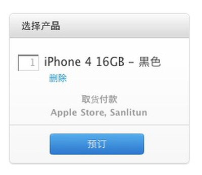 112352 iphone 4 reservation cart china