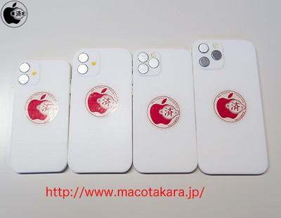 macotakara2020iphonelineup2