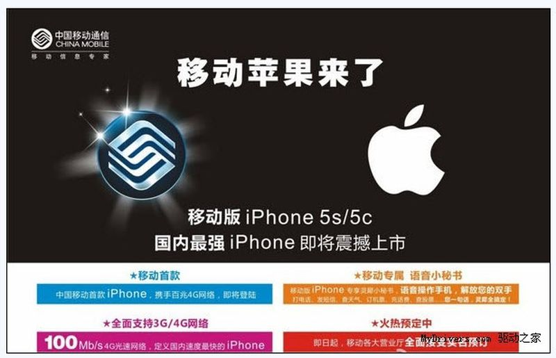 china_mobile_iphone_poster