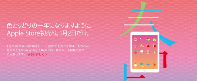 apple_store_lucky_bag_2014