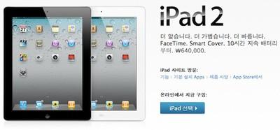 133232 ipad 2 south korea