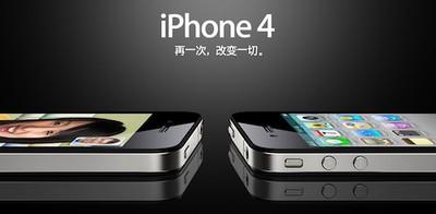 160141 iphone 4 china
