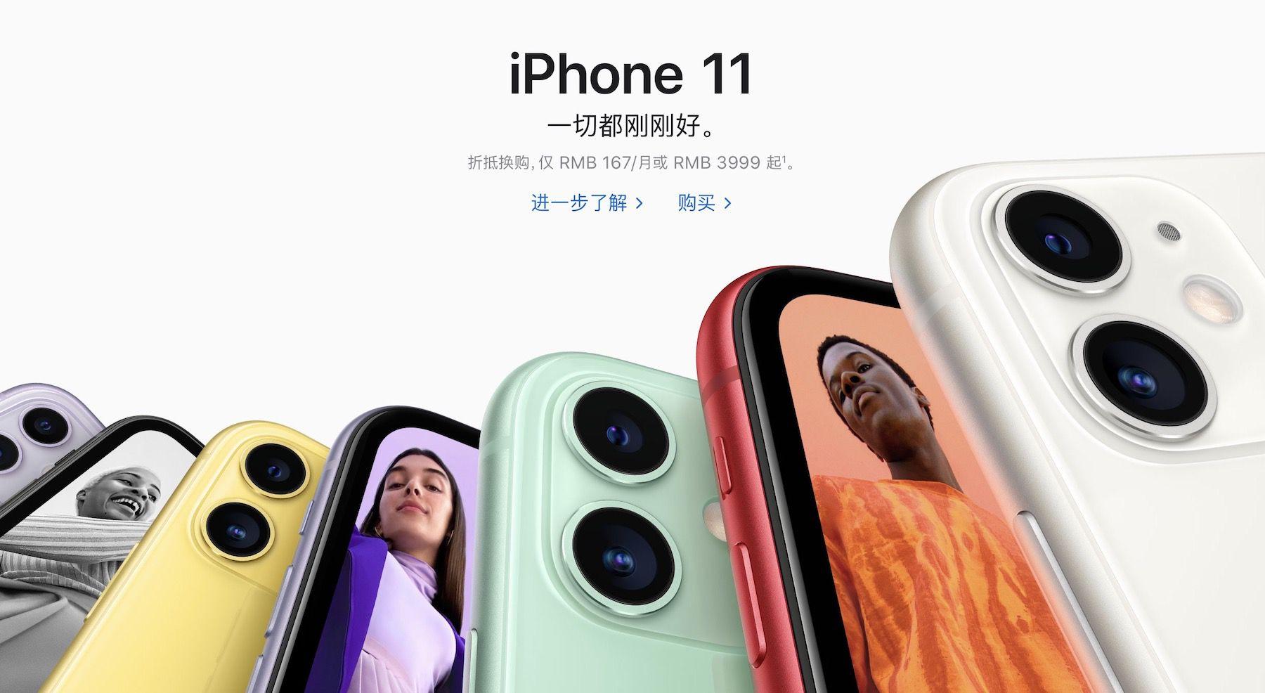 iphone 11 china.'