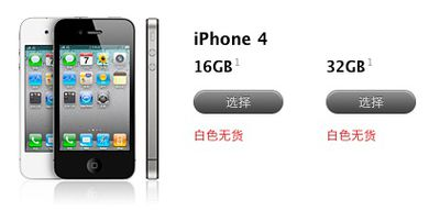 112352 iphone 4 reservation selection china