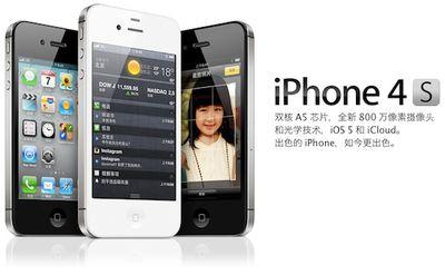iphone 4s china