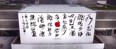 apple_china_graphics