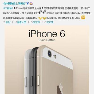 china telecom iphone6 ad
