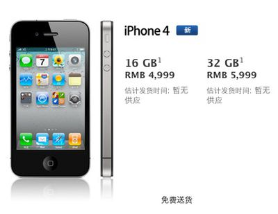 141044 iphone 4 china sold out