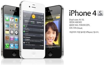 iphone 4s south korea
