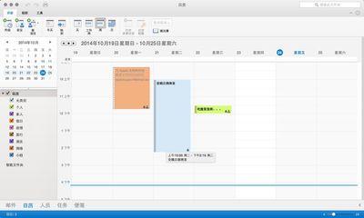 outlook_mac_16_calendar
