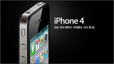 095550 iphone 4 south korea