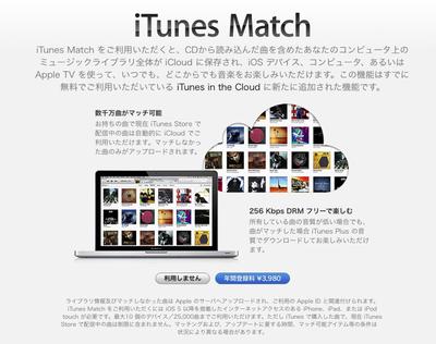 Japan iTunes Match