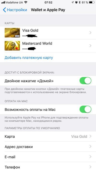 Ukrain apple pay