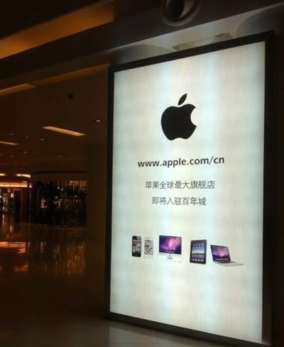 apple store dalian ad