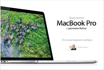 retina macbook pro russia