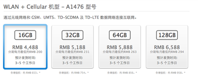 China iPad LTE