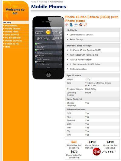 m1 singapore no camera iphone 4s