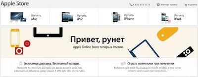 apple_online_store_russia