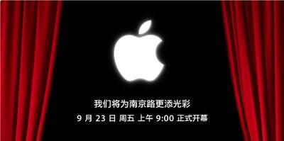 apple store nanjing east annoucement