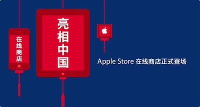 205330 apple online store china banner