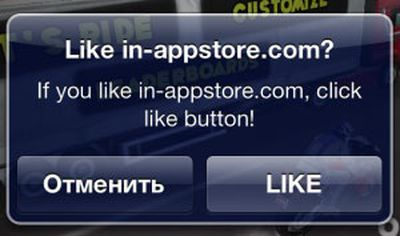 in app purchase hack confirm