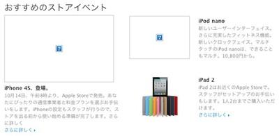 apple japan iphone 4s