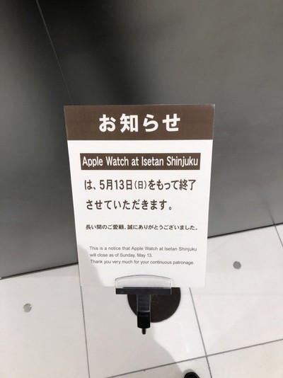 tokyo apple watch pop up shop closure