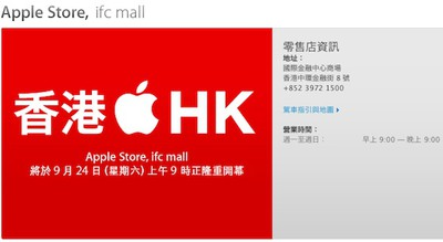 apple store ifc store page