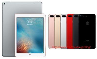 ipad pro red iphone 7s