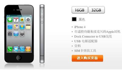 113342 china unicom iphone 4
