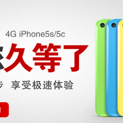 china mobile subsidary iphone5c5s