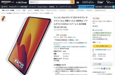 ipad mini 6 screen protector amazon japan