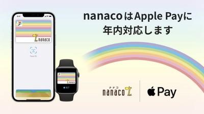 nanaco apple pay
