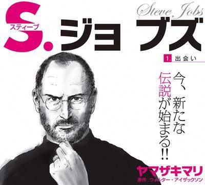 jobs_manga_1