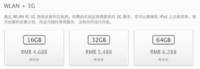 ipad 2 3g china