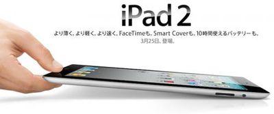 133353 ipad 2 japan 500