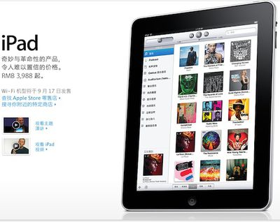 094937 ipad china sept 17