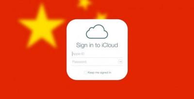 china icloud