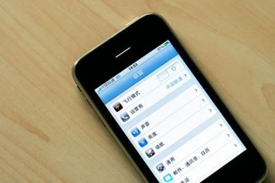 120956 china iphone 3