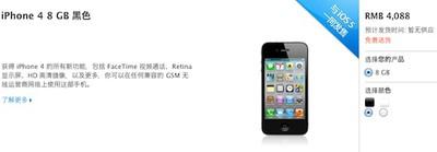 iphone 4 8gb china
