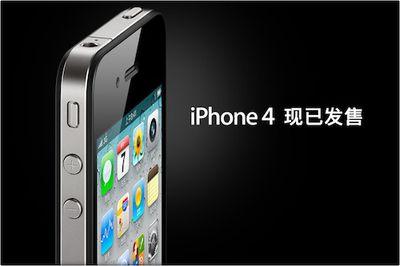225454 iphone 4 china