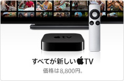 205425 apple tv japan